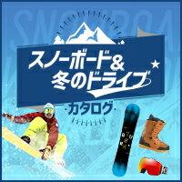 スノーボード&冬のドライブ特集