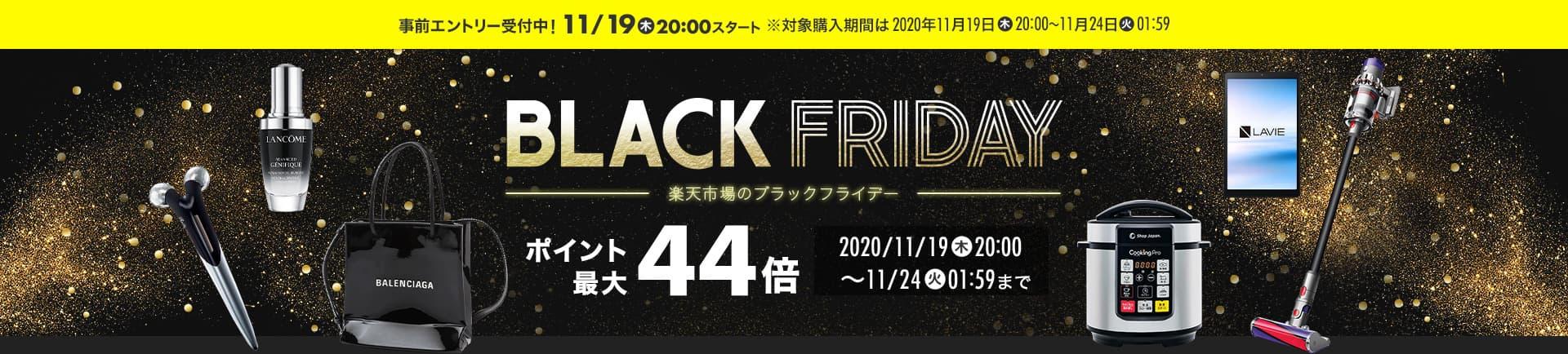BLACK FRIDAY ショップ買いまわりでポイントアップ 楽天市場のブラックフライデー ポイント最大44倍
