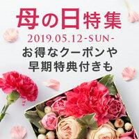 人気・有名ギフト満載!