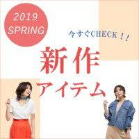 人気ファッション春の新作
