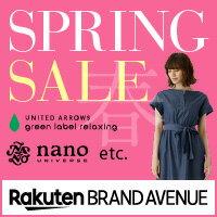 春SALE開催中!
