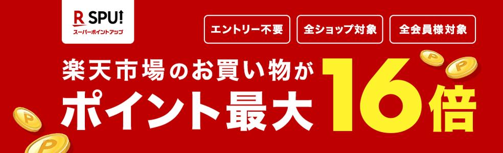 楽天市場】SPU(スーパーポイントアッププログラム)|楽天市場アプリ ...
