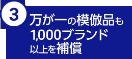 万が一模倣品も1,000ブランド以上を補償