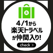 4/1から楽天トラベルが仲間入り!