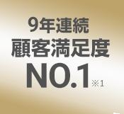 9年連続顧客満足度NO.1