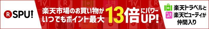 楽天市場のお買い物がいつでもポイント最大13倍!