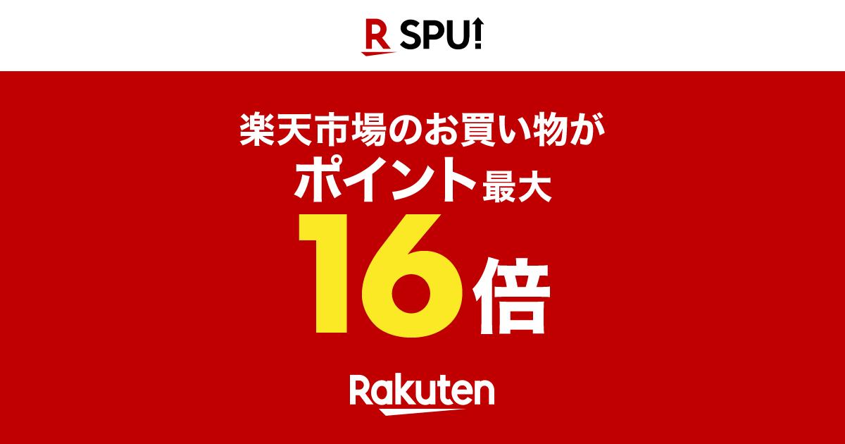 8239132bdd 【楽天市場】SPU(スーパーポイントアッププログラム)|ポイント最大16倍