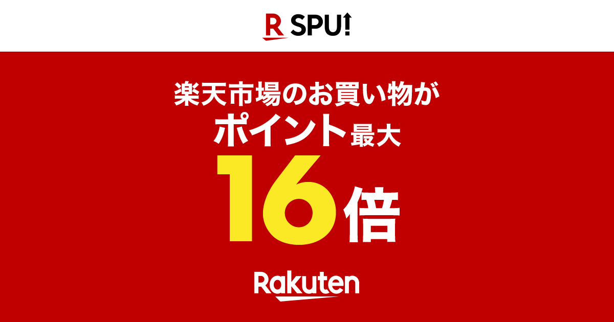 楽天市場】SPU(スーパーポイントアッププログラム)|ポイント最大16倍