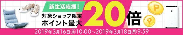 新生活キャンペーン!対象ショップ限定最大20倍!