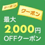 もうすぐGW!対象ショップ限定 最大2,000円OFFクーポン配布中
