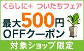 最大500円OFFクーポン!