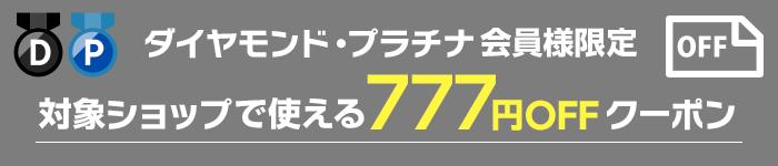 ダイヤモンド・プラチナ会員様限定!777円OFFクーポン