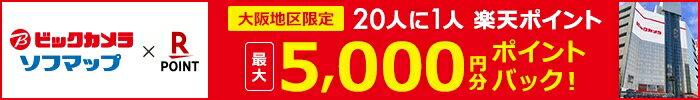 【ビックカメラ/ソフマップ】大阪地区限定!20人に1人最大5,000円分ポイントバック