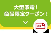 大型家電!商品限定クーポン!