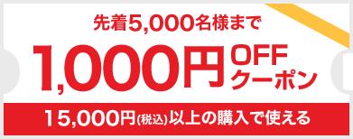 15,000円以上1,000円offクーポン