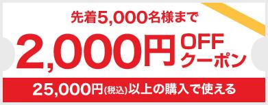 25,000円以上2,000円offクーポン