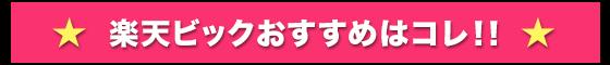 楽天ビックおすすめはコレ!!