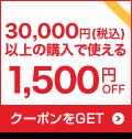30,000円以上1,500円offクーポン