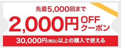 30,000円以上2,000円offクーポン