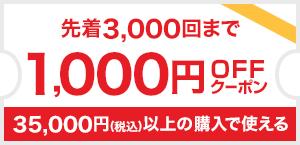 35,000円以上1,000円offクーポン