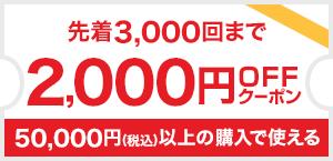 50,000円以上2,000円offクーポン