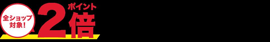 全ショップ対象!ポイント2倍 楽天ジャパンオープン2017 応援キャンペーン