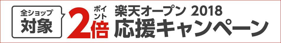 全ショップ対象 ポイント2倍 楽天オープン 2018 応援キャンペーン