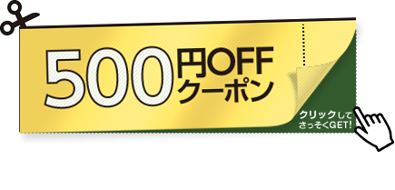 500円OFFクーポン クリックしてさっそくGET!