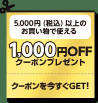 1,000円OFFクーポンプレゼント