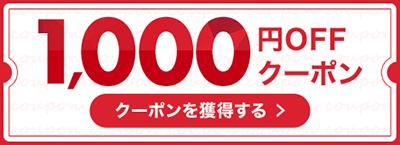 1,000円OFFクーポン クリックしてさっそくGET!