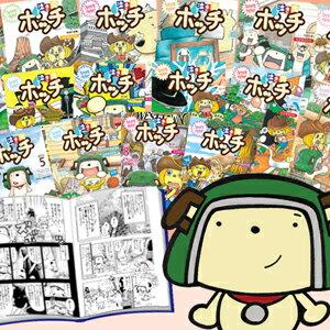 日本初!?ペットの病気の知識を深める漫画『泣き虫ボッチ』をコミックス化したい!