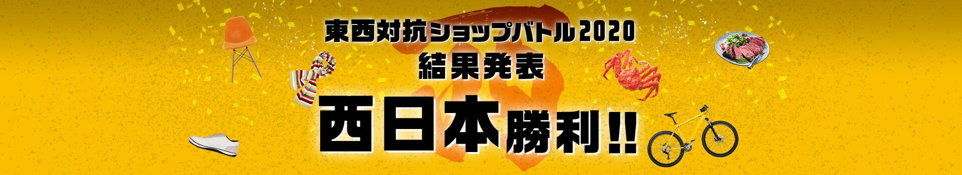東西対抗ショップバトル 2020 結果発表 西日本 勝利!!