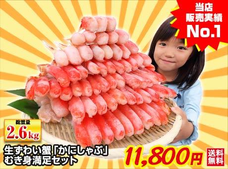 【当店人気No.1】生ずわい蟹「かにしゃぶ」むき身満足セット 2kg超◇送料無料