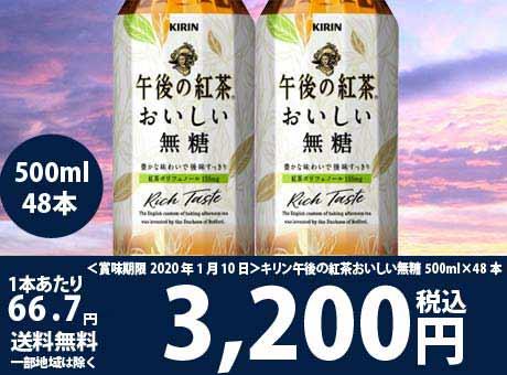 午後の紅茶 おいしい無糖 500ml×24本×2ケース (48本)