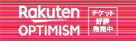 Rakuten Optimism楽天グループ最大規模のイベント。7/31から8/3までパシフィコ横浜で開催。チケット発売中。