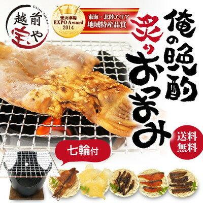 福井のカニ・干物専門店 越前宝や