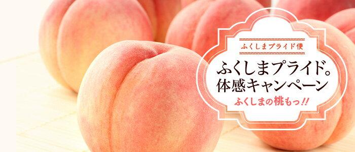ふくしまプライド。体感キャンペーン ふくしまの桃もっ!!