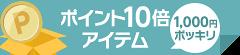ポイント10倍!1,000円ポッキリアイテム