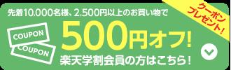 楽天学割会員の方はこちら!500円オフクーポンプレゼント