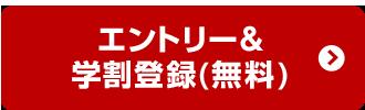 エントリー&楽天学割登録(無料)