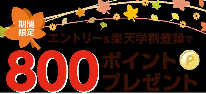 期間中にエントリー&楽天学割登録(無料)で800ポイントプレゼント