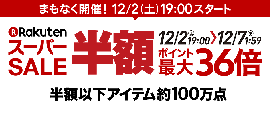 https://r.r10s.jp/evt/event/campaign/supersale/20171202/_pc/img/pre/ss_pre_kanban_pc.png?resize=950:406&v=1