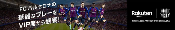 FCバルセロナの豪華なプレーをVIP席から観戦