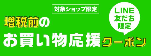 対象ショップ限定 LINE友だち限定!1,000円OFFクーポン