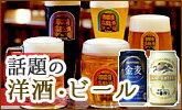 限定地ビールも定番缶ビールも激安!重たいお酒は通販が◎