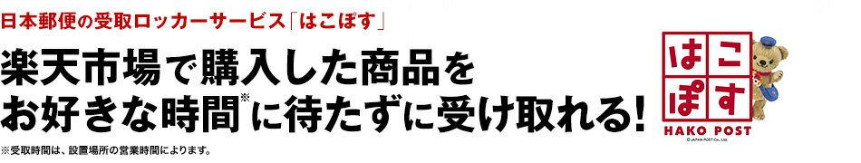 日本郵便の受取ロッカーサービス「はこぽす」楽天市場で購入した商品をお好きな時間に待たずに受け取れる!
