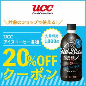 対象のUCC商品購入で使える20%OFFクーポン
