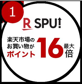 Rakuten SPU 楽天市場のお買い物がポイント最大16倍