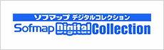 ソフマップ デジタルコレクション