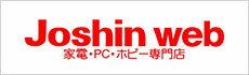 Joshin web 楽天市場店